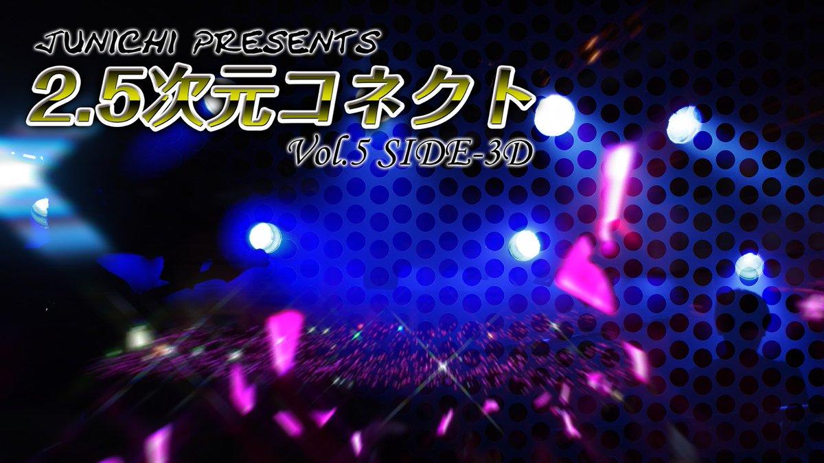2.5次元コネクト Vol.5 SIDE-3D